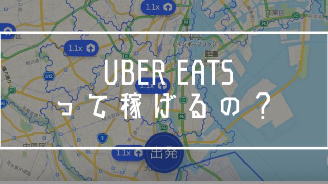 Uber Eatsって稼げるの?