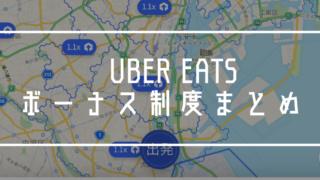 Uber Eats ヒートマップエリア
