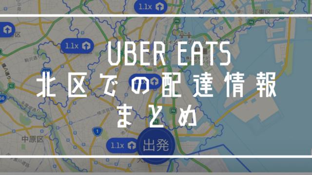 Uber Eats 北区