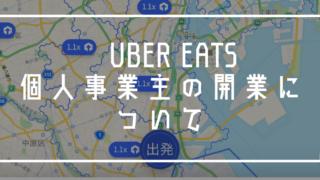 Uber Eats 個人事業主 開業