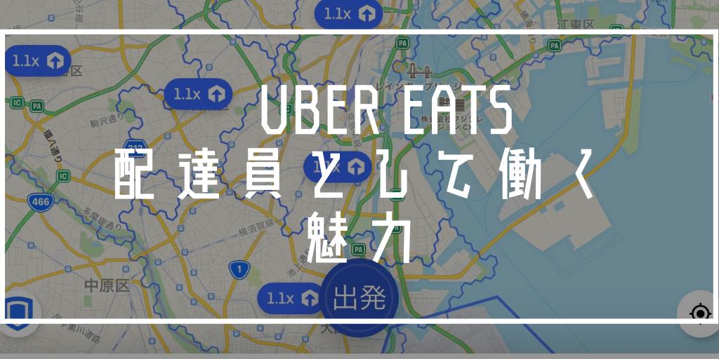 Uber Eats配達員の魅力