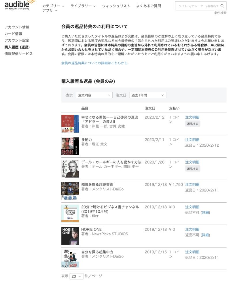 Audible 返品4