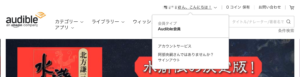 Audible 返品2