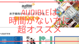Audible 高い