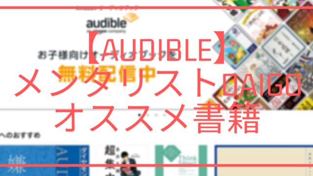 Audible DaiGo