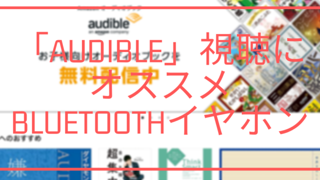 Audible Bluetoothイヤホン