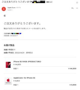 新型iPhone Apple Store 購入