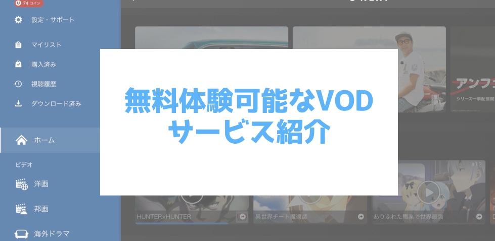 プライムビデオ 未対応 アニメ 映画 無料