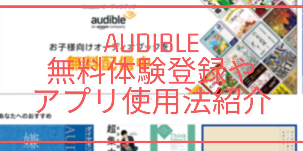 Audible 無料体験 登録