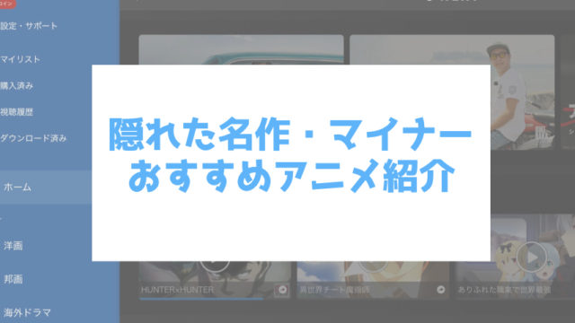 隠れた名作 マイナー アニメ おすすめ
