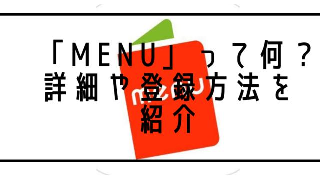 menuとは 配達員 アルバイト