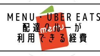 Uber Eats menu 経費 税金