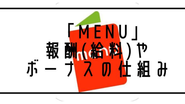 menu 給料 ボーナス インセンティブ