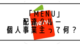 menu 個人事業主 配達クルー