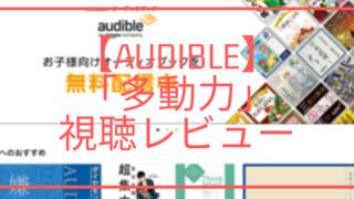 多動力 感想 レビュー Audible