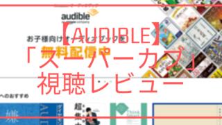 スーパーカブ アニメ化 原作 Audible レビュー 小説