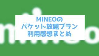 mineo パケット放題 口コミ 評判 感想
