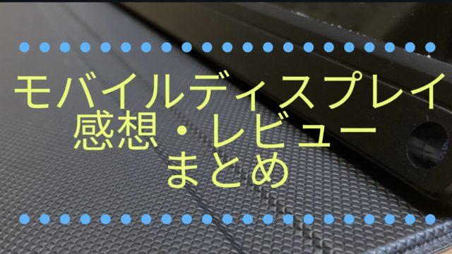 モバイルディスプレイ モバイルモニタ MacBook Air レビュー インプレッション