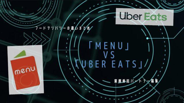 Uber Eats menu 違い 業務委託