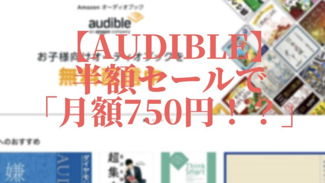 Audible 半額 750円 セール