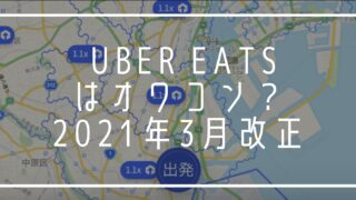 Uber Eats オワコン 報酬 引き下げ 2021年
