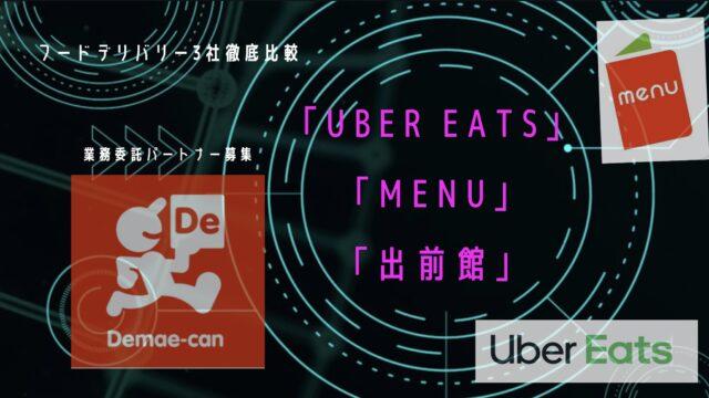 Uber Eats menu 出前館 比較 稼げる