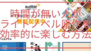 Audible ライトノベル 原作 小説