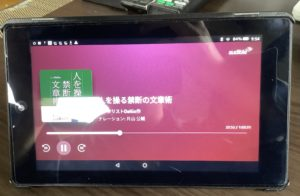 Fireタブレット Audible
