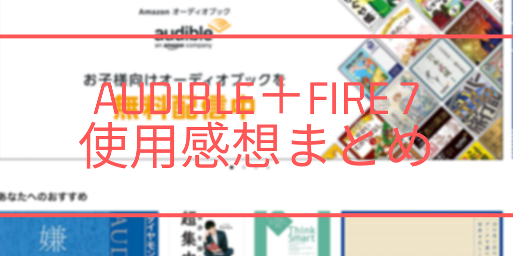 Audible Fireタブレット 使用感想