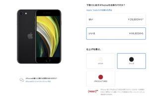 Apple Store 購入 オンライン