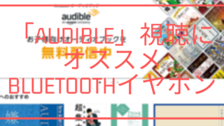 Audible Bluetoothイヤホン