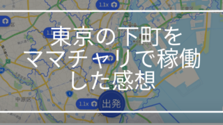 Uber Eats 東京 下町 ママチャリ