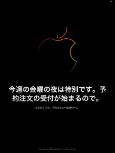 新型iPhone 予約受付画面