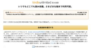 Kindle Unlimited キャンペーン 無料