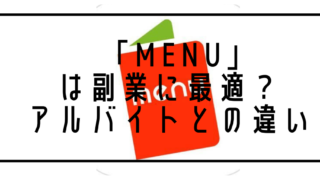 menu 副業