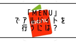 menu アルバイト