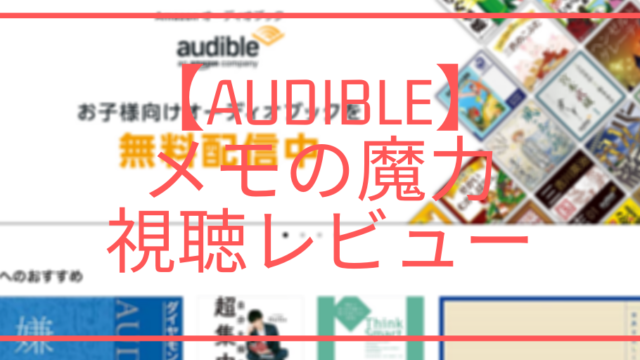 Audible メモの魔力 感想 レビュー