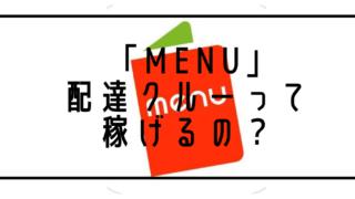 menu 稼げる