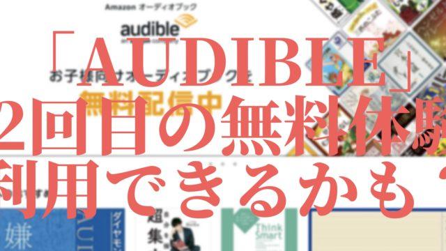 Audible 無料体験 2回目 リトライ
