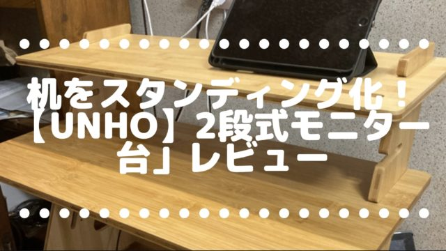 ユンホ(UNHO)2段式モニター台 使用感 レビュー