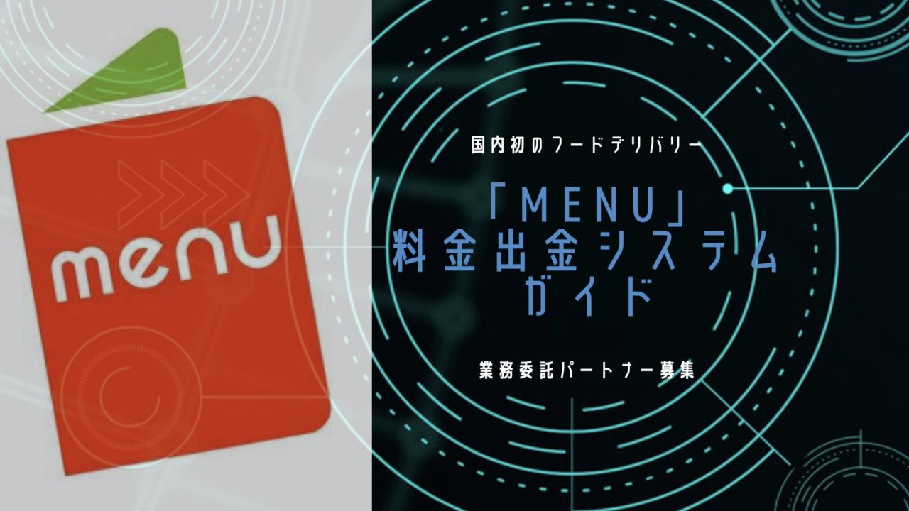 menu 出金システム 入金サイクル