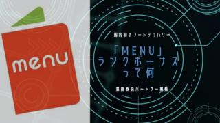 menu ランクボーナス