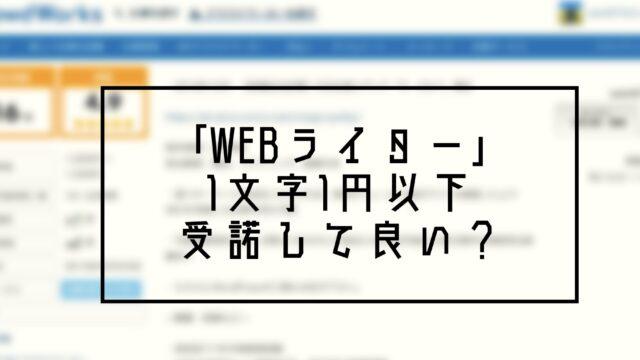 1文字1円以下
