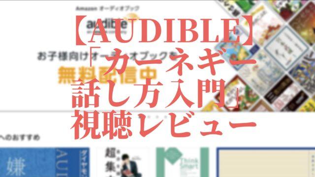 カーネギー話し方入門 Audible レビュー 感想
