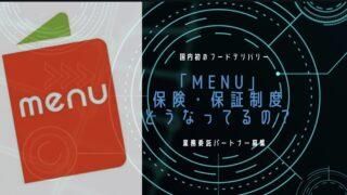 menu 保険 保証 出前館 Uber Eats 比較
