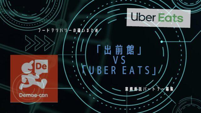 Uber Eats 出前館 違い 比較
