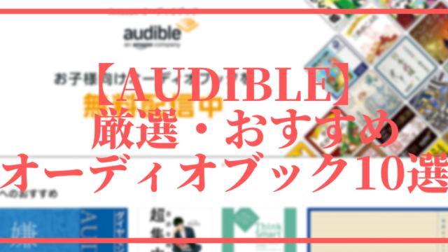 Audible おすすめ 2021年 オーディオブック