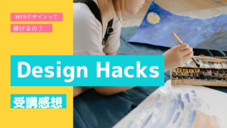 DesignHacks 稼げる 感想