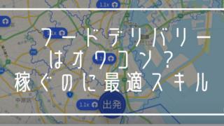 Uber Eats オワコン