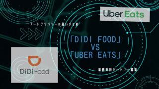 Uber Eats DiDi Food 違い 共通点